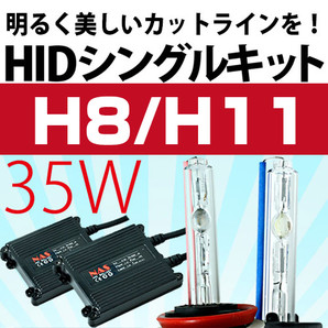 HIDシングルキット 12V 35W H8/H11