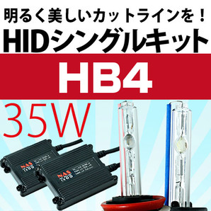 HIDシングルキット 12V 35W HB4