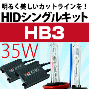 HIDシングルキット 12V 35W HB3