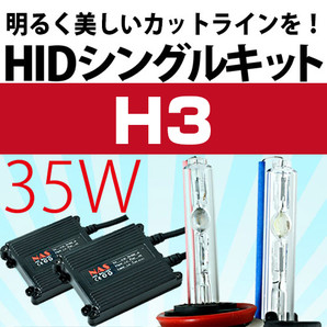 HIDシングルキット 12V 35W H3