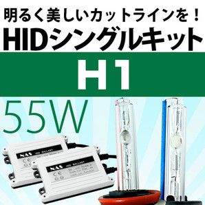 HIDシングルキット 12V 55W H1