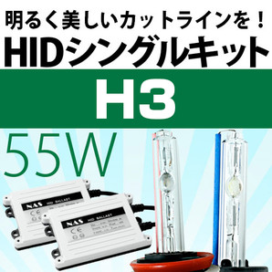 HIDシングルキット 12V 55W H3
