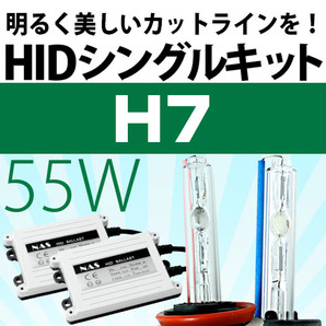 HIDシングルキット 12V 55W H7