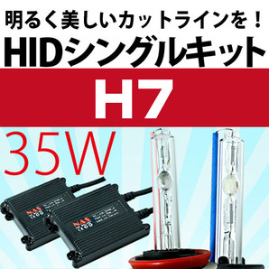 HIDシングルキット 12V 35W H7